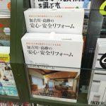 リフォーム雑誌取り扱い書店