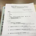兵庫県住宅改修登録業者としての責務