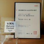 第2位!LIXIL秋のリフォームコンテスト2017