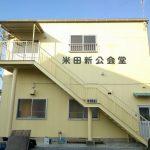 サイディングと小波スレートの外壁塗装 高砂市・米田新自治会様(公会堂の外壁塗装・屋根葺き替え)