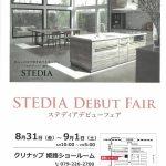 クリンレディに代わって新発売されるシステムキッチン「ステディア」の最新情報(加古川市・高砂市でキッチンリフォーム)