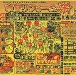 10月リフォームイベント【入場・相談無料】