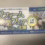 リフォーム産業フェアー IN関西