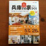 雑誌「兵庫での家づくり」にウオハシが掲載されました!