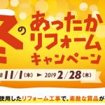 リクシル冬のあったかリフォームキャンペーン! (加古川市・高砂市で断熱リフォームならウオハシ)