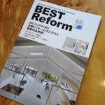 リフォーム雑誌「BEST Reform」掲載