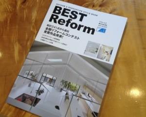 リフォーム雑誌