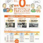 【金利0円】LIXIL無金利リフォームローンキャンペーン【加古川市・高砂市でお得にリフォーム】