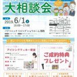 6月1日(土)新築・リフォーム大相談会 at パナソニックリビングショウルーム姫路