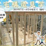 【完全予約制】新築一戸建ての構造見学会 in 加古川市【2019年7月~8月中頃まで】