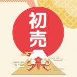 2020年1月11日(土)・1月12日(日)新春リフォーム・新築・不動産祭 in 高砂市
