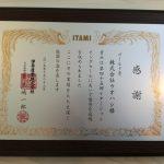 イタミジャンピングセール ゴールド賞