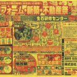 【1月高砂イベント】リフォーム・新築・不動産祭