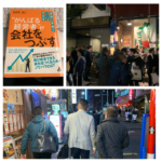 ガイソー加古川店