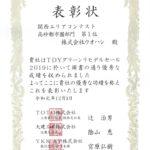 【高砂都市圏部門】第1位を受賞しました!