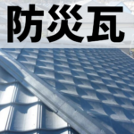 【台風・地震に強い瓦】軽量で割れにくいケイミュー「ルーガ」