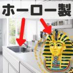【始まりは古代エジプト】ホーローってなに?キッチンやお風呂に使われている理由