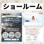 【8月末まで】タカラ・クリナップ姫路ショールームご来場キャンペーン