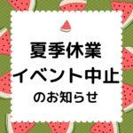 夏季休業・イベント中止のお知らせ