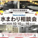 完全予約制 水まわり相談会 at タカラスタンダード姫路ショールーム
