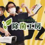 【自宅・車・店舗に対応】除菌・抗菌サービスはじめました!