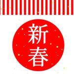 2021年1月9日(土)・10日(日)新春リフォーム・新築・不動産祭 in 高砂市【※完全予約制※】