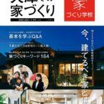 雑誌「兵庫での家づくりvol.5」に掲載されました!