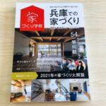 雑誌「兵庫での家づくり」に掲載されました!
