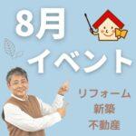 8月21日(土)・22日(日)リフォーム・新築・不動産祭 in 高砂市【※完全予約制※】